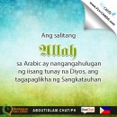 Allah is the Arabic name for the One true God, the Creator of mankind.  #Discover_Islam @najialarfaj
